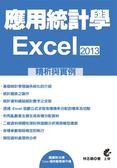 應用統計學:EXCEL2013精析與實例