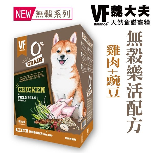 ◆MIX米克斯◆美國VF魏大夫無穀樂活配方(雞肉+豌豆) 全齡犬適用【1.5公斤】