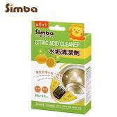 小獅王辛巴-100%天然檸檬酸酵素水垢清潔