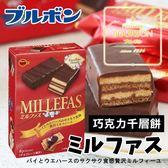 日本 Bourbon 北日本 MILLEFAS 巧克力千層餅 120g 千層餅 餅乾 甜點 日本餅乾