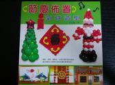 (二手書)節慶佈置氣球造型