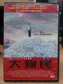 挖寶二手片-J18-029-正版DVD*泰片【大狗民】-辛芳卡爾托*莎域皇柏勒廣