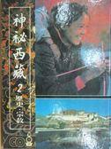 【書寶二手書T7/歷史_XBA】神秘西藏(2)歷史宗教_中華之美
