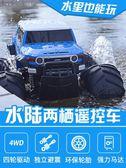 水陸兩棲車超大防水遙控汽車兒童玩具男孩充電動無線遙控越野車 台北日光