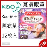 花王 KAO 蒸氣溫感眼罩 新版 蒸氣眼罩 蒸氣浴 舒緩 薰衣草香味 12 枚入 2019 新包裝   可傑