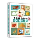 福爾摩斯偵探遊戲(世界地圖80天.動物的謎團)