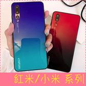 【萌萌噠】Xiaomi 小米8 紅米5 6 Note5 A1 A2 mix2s 極光漸變系列 全包軟邊 玻璃背板 手機殼 外殼