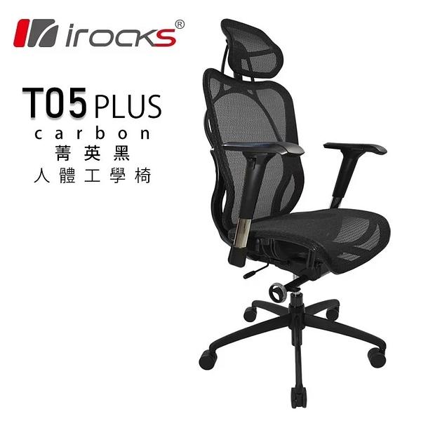 IRocks i-Rocks T05 Plus 人體工學辦公椅 [富廉網]