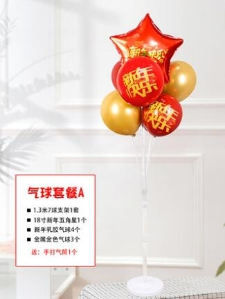 裝飾氣球 2021牛年春節過年元旦氣球地飄新年裝飾品商場珠寶首飾店場景【快速出貨八折優惠】