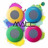 [富廉網] 【MATC】MA-S130BT 繽紛馬卡龍 防水藍芽無線多媒體音箱