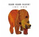 上誼/信誼 棕色的熊、棕色的熊,你在看什麼?