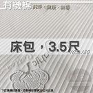 【嘉新床墊】單人加大3.5尺【有機棉床包...