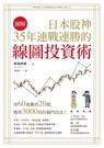 【圖解】日本股神35年連戰連勝的線圖投資...