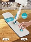 噴霧噴水拖把免手洗平板家用一拖凈懶人拖布干濕兩用免洗拖地神器 露露日記