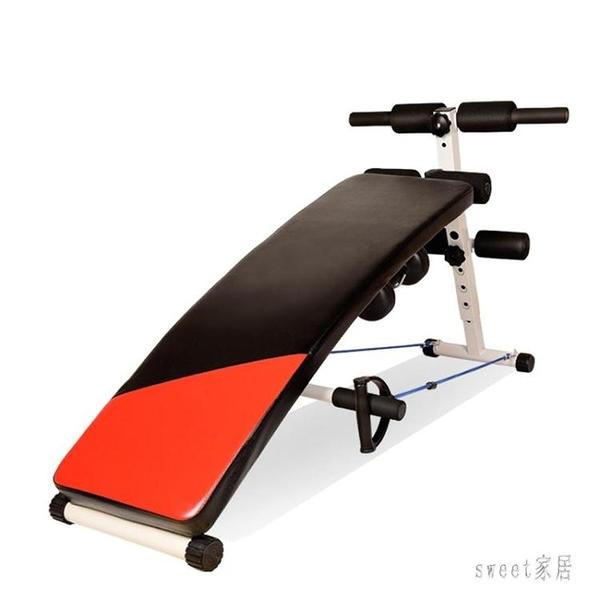 家用多功能仰臥起坐板健腹器健身器材運動腹肌板鍛煉椅子 LR8340【Sweet家居】