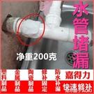 水管堵漏膠 修補Pvc管 補鑄鐵 下水管補漏 銅管塑膠管油箱管道 青木鋪子