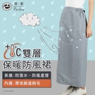 【衣襪酷】貝柔 雙層保暖防風裙 pb 台灣製 Peilon