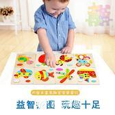 拼圖-男生女生兒童木質拼圖卡通立體寶寶早教益智力積木-奇幻樂園