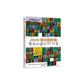 Java程式設計師應該知道的97件事-來自專家的集體智慧
