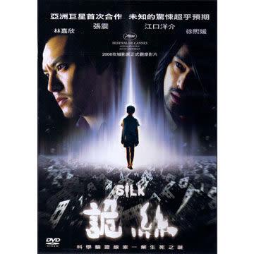 詭絲 DVD  (購潮8)