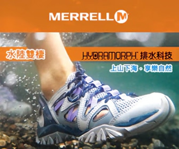 MERRELL(男)HYDROTREKKER SYNTHETIC 水陸兩棲鞋 男鞋 -藍
