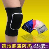 運動護膝 運動舞蹈護膝足球跑步跳舞專用膝蓋跪地加厚海綿輪滑護具男女兒童 寶貝計畫