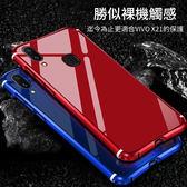 VIVO X21 X21UD 手機殼 炫酷 菱形邊框 保護殼 彩虹系列 超薄 歐美 曲線 金屬硬殼 全包防摔 保護套