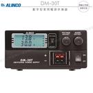 《飛翔無線》ALINCO DM-30T ...