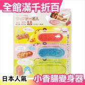 【小福部屋】日本 愛心便當小道具 小香腸造型壓模 熱狗 螃蟹 魚  企鵝 上學便當 兒童 老公 上班
