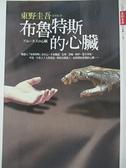 【書寶二手書T9/一般小說_GOM】布魯特斯的心臟_張智淵, 東野圭吾