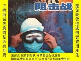 二手書博民逛書店罕見內蒙古SARS阻擊戰Y255116 張國民 遠方出版社 出版