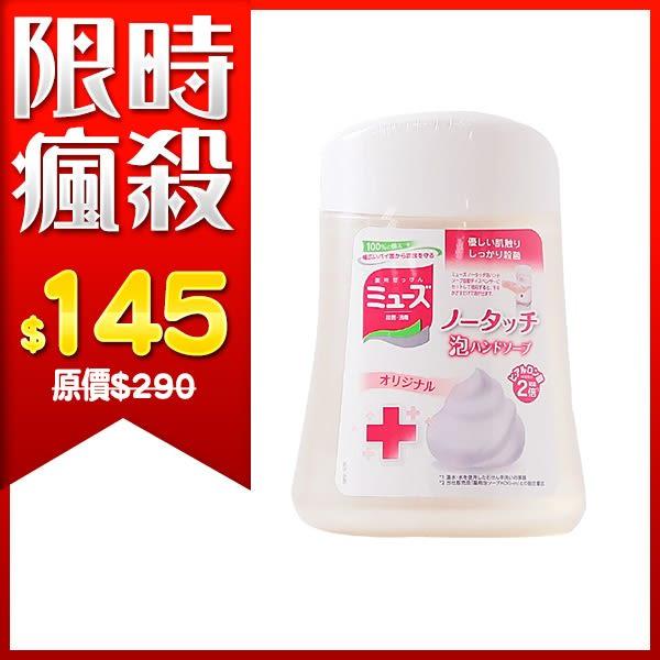 【生活智慧王】MUSE自動洗手機補充罐 250ml 多款供選☆巴黎草莓☆