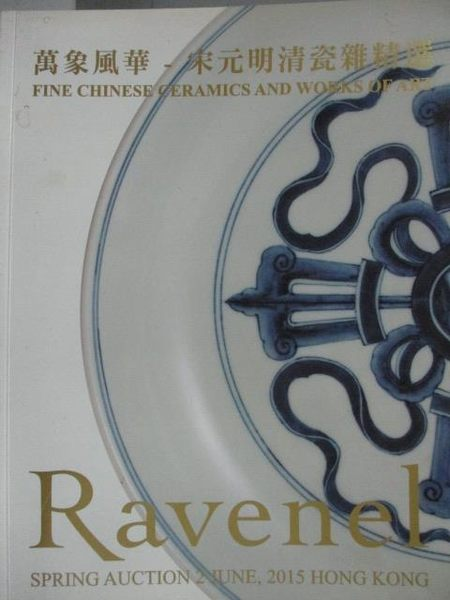 【書寶二手書T3/收藏_YBP】Ravenel_Fine Chinese Ceramics and…Art_2015/6