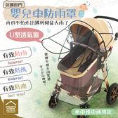 約翰家庭百貨》【YX159】嬰兒車防雨罩 拉鏈U型開口 推車傘車通用款 防風防雨保暖
