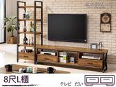 【德泰傢俱工廠】工業風木心板8尺L電視櫃/長櫃