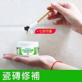 瓷磚修補劑陶瓷膏馬桶修補膠強力粘接釉面坑洞裂縫修復家用zg