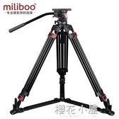 milibooMTT609A攝像機三腳架攝影相機單反專業三角架液壓阻尼套裝QM『櫻花小屋』