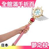 【小福部屋】日本 庫洛魔法使 透明牌篇 1:1等比例夢之杖 魔杖 內含5張卡牌有音效【新品上架】