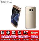 《映像數位》SAMSUNG GALAXY S7 EDGE智慧型手機。4G/32GB 【全新公司貨未拆新品】*C