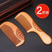 【2個裝】大號按摩梳可愛木頭梳子長發捲發梳隨身桃木梳子防靜電【全館89折低價促銷】