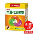 三多素食金盞花 葉黃素膠囊 50粒/盒 (實體店面公司貨) 專品藥局【2010333】