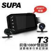 速霸T3 前後Full HD 1080P 金屬防水雙鏡頭行車記錄器(送32G TF卡)