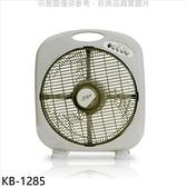 友情牌【KB-1285】12吋箱扇電風扇