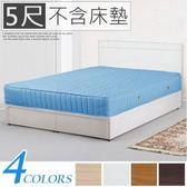 Homelike 麗緻5尺床組-雙人(純白色)