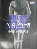 【書寶二手書T9/科學_MFH】X染色體-命運的幕後黑手_班布里基