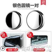 後視鏡汽車后視鏡小圓鏡360度廣角鏡倒車輔助鏡高清小車反光鏡盲點鏡 爾碩數位3C