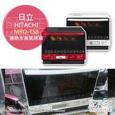 日本代購 HITACHI 日立 MRO-TS8 過熱水蒸氣 水波爐 蒸氣烤箱 烘烤爐 蒸烤 31L 紅色