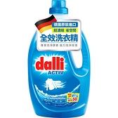德國Dalli 全效超濃縮洗衣精2.75L【愛買】
