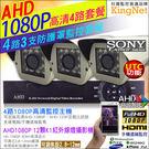 【台灣安防】監視器 AHD 1080P 4路主機DVR+3支1080P 12顆K1紅外線燈防護罩攝影機 2.8~12mm