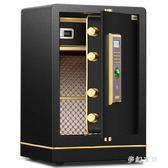 保險柜 一鍵開啟自動指紋保險柜60cm高家用辦公全鋼 WD1110『夢幻家居』 TW